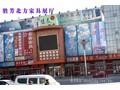 胜芳开发区家具城图片 (14)