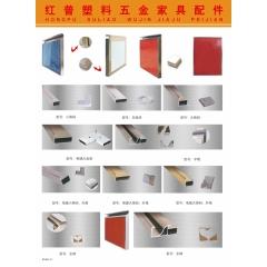 红普塑料五金家具配件