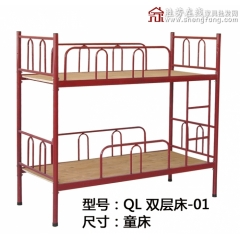 QL双层床-01_胜芳高低床批发_胜芳儿童床批发