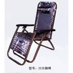 优乐娱乐躺椅 躺椅优乐娱乐 休闲躺椅 星火家具