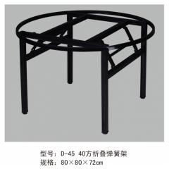 大圆桌架 优乐娱乐桌架 折叠桌架厂家 桌架优乐娱乐 景祥家具厂