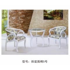 优乐娱乐拆装围椅 实木围椅 围椅椅优乐娱乐 长松酒店家具