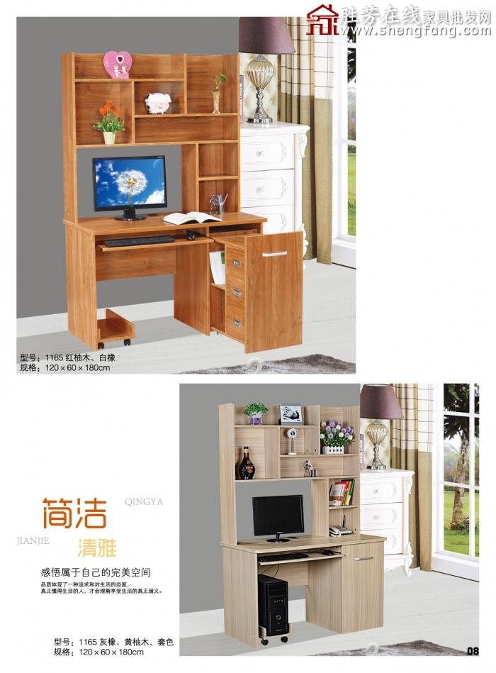 胜芳电脑桌 电脑台 写字台 带抽屉电脑桌 家用电脑桌 台式电脑桌 木质