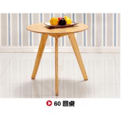 胜芳简约小圆桌 实木桌子 桌子 咖啡餐桌 实木茶几 伊姆斯洽谈桌 接待桌 帝奥家具 批发 椅阳台桌子