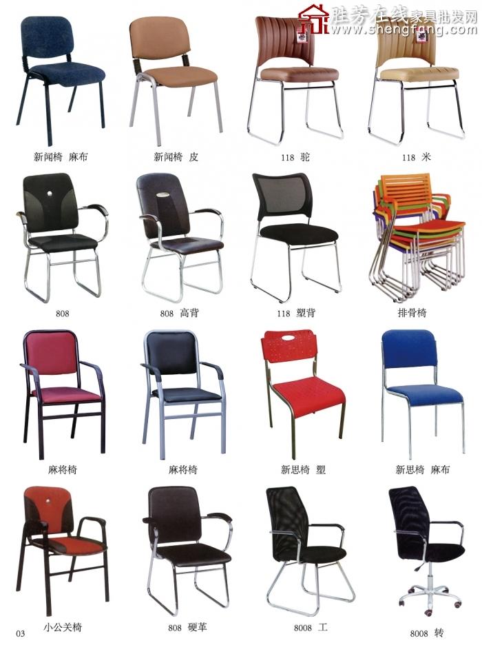 家具 设计 矢量 矢量图 素材 椅 椅子 700_949 竖版 竖屏