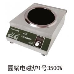 圆锅电磁炉1号3500w  优乐娱乐电磁炉  长松酒店家具