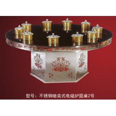 不锈钢暗装式电磁炉圆桌2号  优乐娱乐电磁炉桌  长松酒店家具