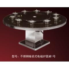 不锈钢暗装式电磁炉圆桌1号  优乐娱乐电磁炉桌  长松酒店家具