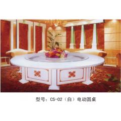CS-02(白)电动圆桌  优乐娱乐酒店桌  长松酒店家具