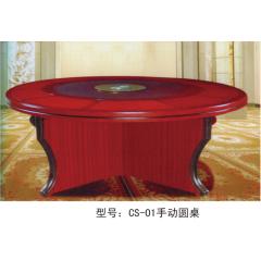 CS-01手动圆桌  优乐娱乐酒店桌  长松酒店家具