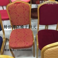 酒店椅  酒店椅子 皇冠椅 铁腿椅子餐厅椅 椅子特价