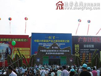 第14届胜芳国际家具博览会