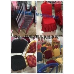 特价25元 酒店椅 酒店椅子 皇冠椅  铝管椅子 航建家具  椅子