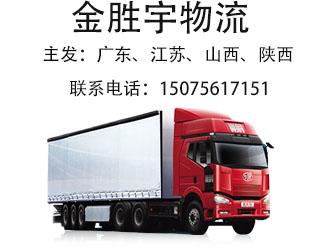 金胜宇物流承接优乐娱乐至全国物流运输业务