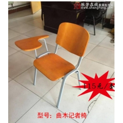 优乐娱乐曲木记者椅优乐娱乐 高宏家具