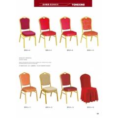 优乐娱乐酒店椅 将军椅 婚庆椅 喜庆椅 饭店椅 饭馆椅 餐厅椅 贵宾椅 酒店家具 永兴家具系列