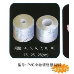 胜芳pvc小卷缠绕膜纯料批发 振泉塑料包装厂