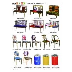 优乐娱乐优乐娱乐咖啡椅  复古餐椅  时尚椅 休闲椅 时尚简约 餐厅家具 书房家具 休闲家具 鑫通达家