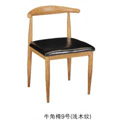 胜芳牛角椅批发 伊姆斯桌椅 休闲桌椅  洽谈桌椅 接待桌椅 实木腿椅子  休闲家具 广华家具