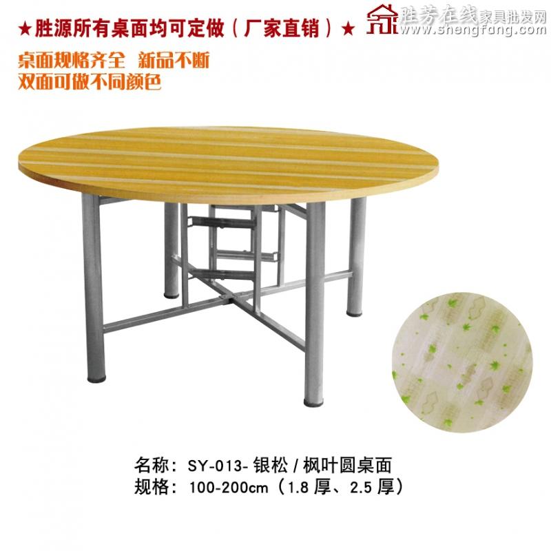 胜芳家具 家具批发 圆桌面 实木酒店餐桌 大圆桌 实木
