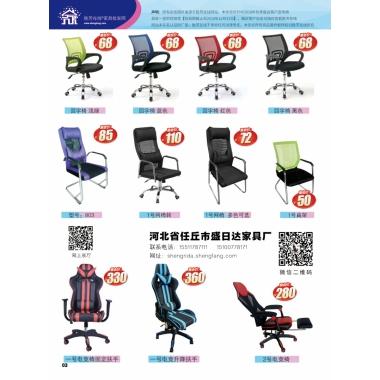 胜芳办公椅批发 弓形办公椅 电脑椅 职员椅 可旋转办公椅 老板椅 透气网布椅 会议椅 会客椅 按摩椅 皮质办公椅 可躺椅 书房家具 办公类家具 盛日达家具
