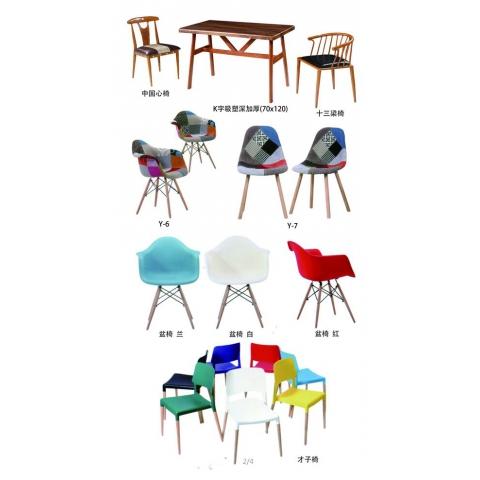 胜芳家具批发咖啡椅 伊姆斯 创意椅 木质椅 设计师椅 时尚简约 休闲椅 伊姆斯椅子 餐厅家具 晚交了家具