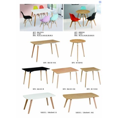 胜芳伊姆斯批发 伊姆斯桌椅 伊姆斯桌子 休闲桌椅 餐桌椅 洽谈桌椅 接待桌椅 实木腿椅子 芝新家具