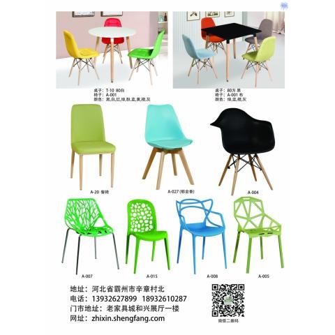 胜芳家具批发咖啡椅 伊姆斯 创意椅 木质椅 设计师椅 时尚简约 休闲椅 伊姆斯椅子 餐厅家具 芝新家具