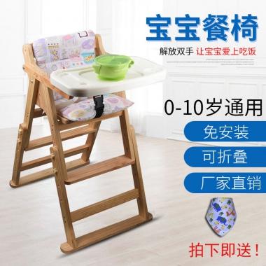 全实木婴儿折叠餐椅,儿童椅,宝宝餐椅,宝宝吃饭椅子