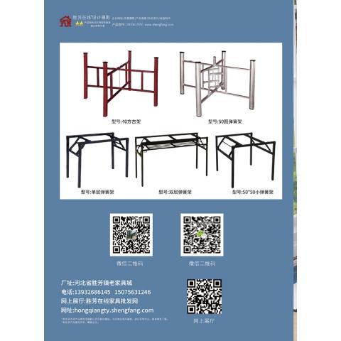 胜芳桌架批发 大圆桌架 弹簧架子 折叠桌架 多功能架子宏强家具