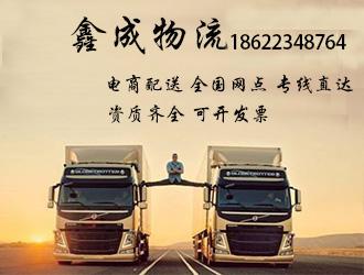 胜芳至全国专业承揽淘宝配送,大件运输,整车零担业务