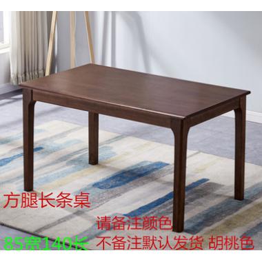 餐桌 实木餐桌椅组合 现代中式小户型饭桌 餐厅家具