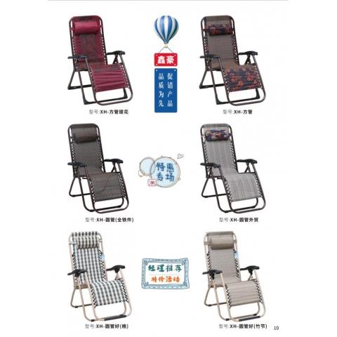 胜芳躺椅批发休闲椅折叠椅铁制躺椅午睡椅老人躺椅懒人椅户外家具休闲家具书房家具  鑫豪家具