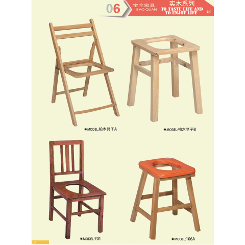 胜芳坐便椅_胜芳坐便椅批发 咖啡椅类 宝全家具