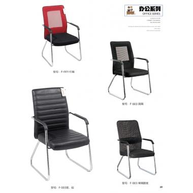 办公椅 四腿办公椅 职员椅 会议椅 培训椅 员工椅 布艺办公椅 办公家具 办公类家具 富德隆家具