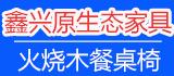 鑫兴原生态火烧木
