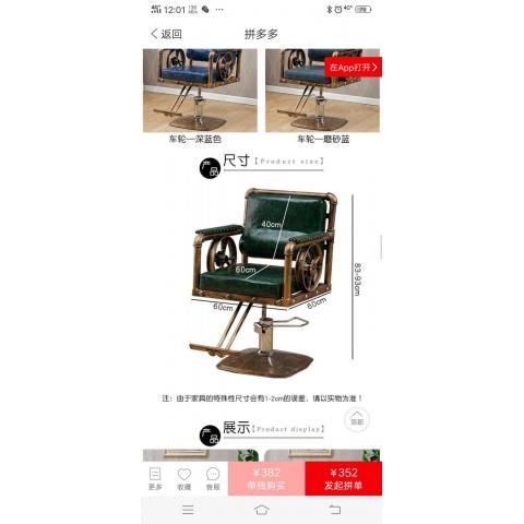 理发椅美发椅 美容椅 师傅椅 理发椅 高脚椅 升降椅 KTV前台椅 靠背酒吧椅 鑫美耐万博官方manbetx