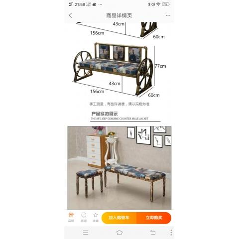 胜芳休闲椅 主题休闲 长条凳 个性休闲家具 换鞋凳子 鑫美耐家具