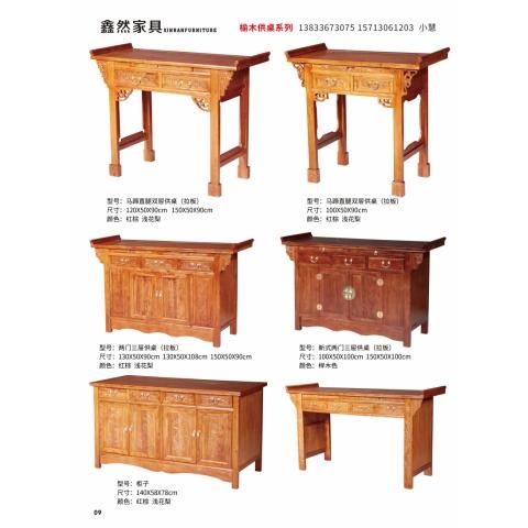 胜芳家具 家具批发 贡桌 供桌 佛龛 鑫然家具