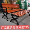 胜芳公园椅批发 户外排椅 公共椅 长条凳 户外长条椅 公园椅 户外休闲椅 户外桌椅  铸铁椅子 实木木靠背椅 公园排椅 围树椅 户外长条凳