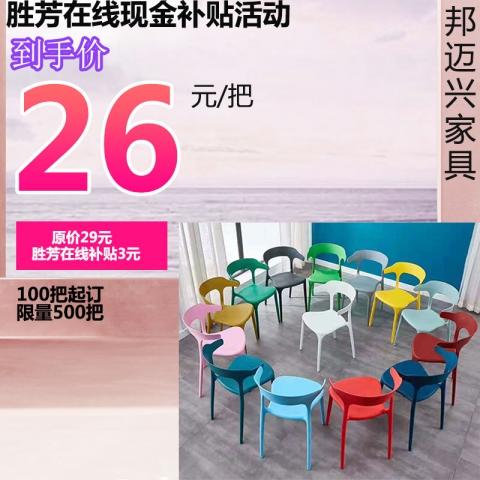 【胜芳在线现金补贴 精品塑料椅到手价26元】邦迈兴家具 有效期截至2021年10月17日18:00