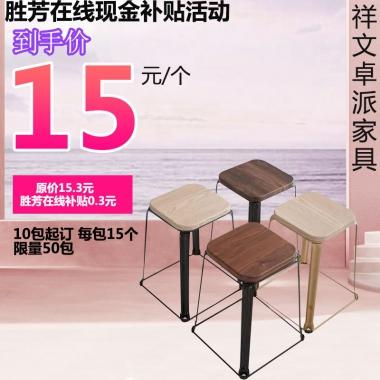 【胜芳在线现金补贴 精品钢筋凳手价15元】祥文卓派家具 钢筋凳套凳系列