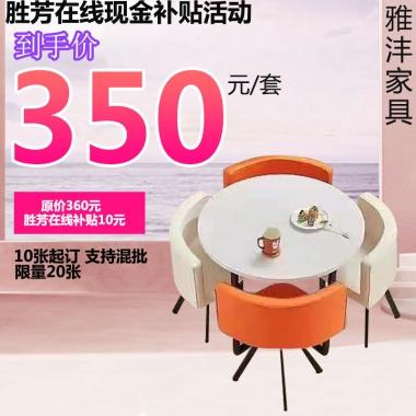 【胜芳在线现金补贴 精品洽谈桌椅到手价350元】雅沣家具 洽谈桌椅系列