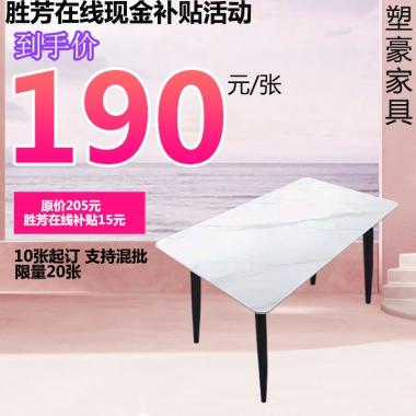 【胜芳在线现金补贴 精品餐桌到手价190元】朔豪家具 餐桌椅系列