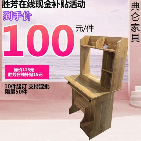 【胜芳在线现金补贴 精品电脑桌到手价100元】典仑家具 电脑桌梳妆台系列系列